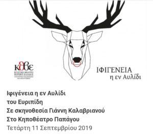 Ifigenia in Aulide di Euripide al Teatro Giardino di Papago di Atene