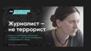 Appello di Efj per Svetlana Prokopieva, rischia 7 anni per apologia del terrorismo